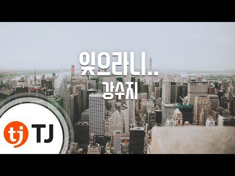 [TJ노래방] 잊으라니.. - 강수지 ( - Gang Su ji) / TJ Karaoke