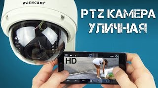 IP видеокамеры поворотные