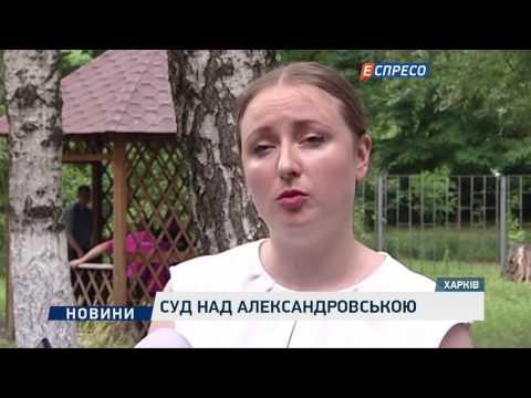 Сьогодні продовжиться суд над Александровською