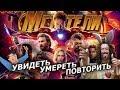Мстители 3 Война Бесконечности обзор фильма mp3