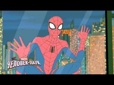 Смотреть мультфильм человек паук все серии подряд 6 сезон