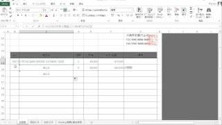 ●見積書_NO2:エクセル表計算&ビジュアルマスター2013-サンプル動画