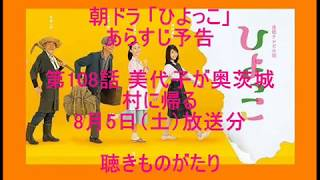 朝ドラ「ひよっこ」第108話 美代子が奥茨城村に帰る 8月5日(土)放送分...