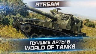Лучшие Арты В World Of Tanks. Стрим С Arti25 & Никитосом