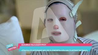 Super Κατερίνα - Συνέντευξη της Ιωάννας Παλιοσπύρου στην Κατερίνα Καινούργιου - Μέρος 1ο
