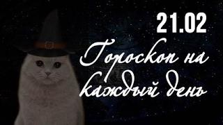 Гороскоп на сегодня 21 февраля ❂ По знакам зодиака