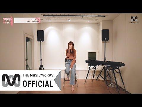 김소희 (Kim So Hee) - QUICK PLAY MUSIC 소나기_아이오아이(I.O.I) cover