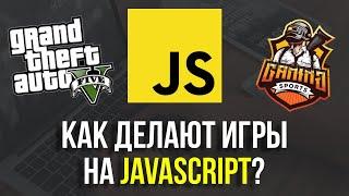 Как делают игры на JavaScript для начинающих