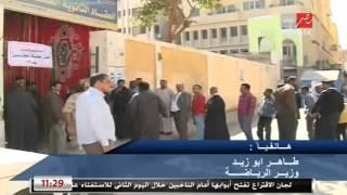 """طاهر أبو زيد """"وزير الرياضة"""" : انجاز الدستور استكمالا لـ ثورتي #25_يناير و #30_يونيو وهزيمة للإرهاب"""