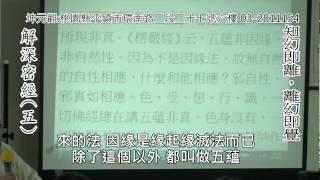 《解深密經》(五):知幻即離,離幻即覺(HD)