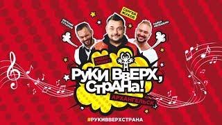 #РукиВверхСтрана: Архангельск 2018
