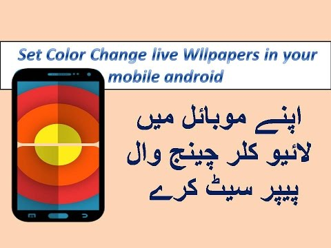 how to set color change live wallpapers in your mobile android with material circle urdu hindi