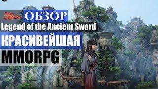 Пред-обзор Legend of the Ancient Sword Online САМАЯ КРАСИВАЯ ММОРПГ