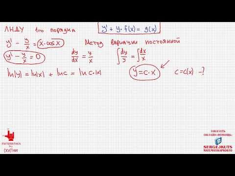 Математика без Ху%!ни. Линейное неоднородное уравнение 1 порядка. Метод вариации постоянной.