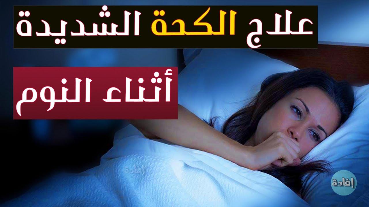 علاج الكحة الشديدة أثناء النوم Youtube