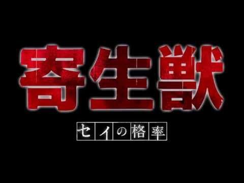 「寄生獣 セイの格率」BD&DVD BOX 15秒CM
