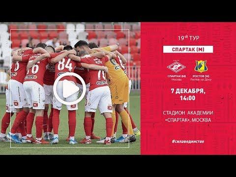 «Спартак» (мол.) — «Ростов» (мол.)  LIVE!