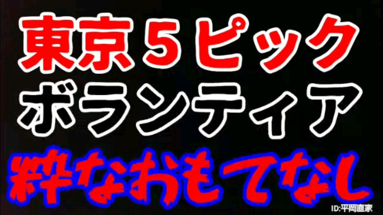 よ!粋だね!心、暖まる♪東京5ピックのエピソードに含まれた、日本的な文化の威力