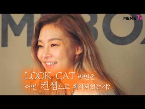 [MEME BOX x SONG HAE NA] LOOK CAT