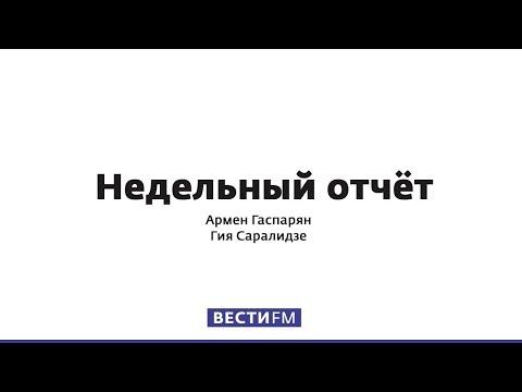 Триумф Путина: прибытие