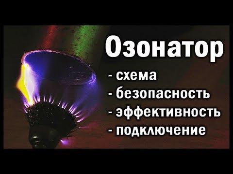 Озонатор воды своими руками схема