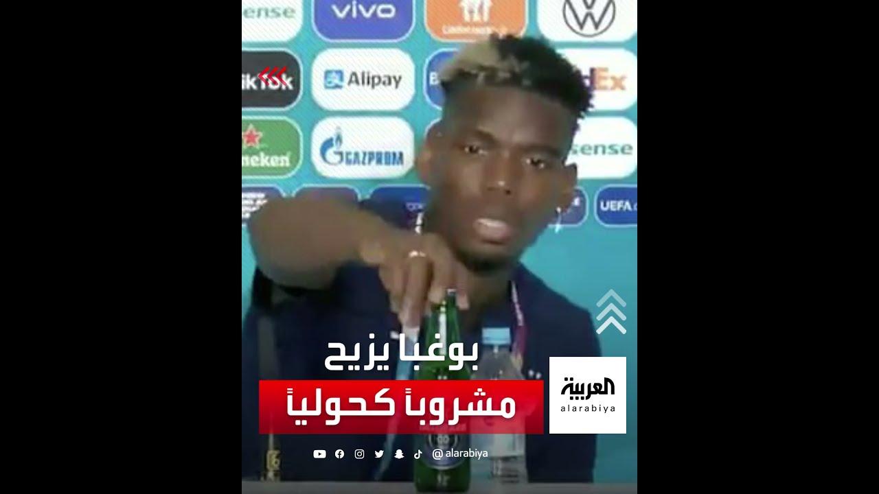 على خطى رونالدو.. لاعب الوسط الفرنسي بول بوغبا  يزيح مشروباً كحولياً  - نشر قبل 49 دقيقة