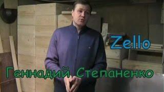 Геннадий Степаненко анонс рации ZELLO   выступление пчеловода профессионала