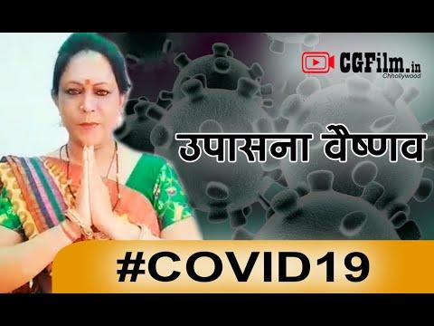 छत्तीसगढ़ी फिल्म कलाकार उपासना वैष्णव जी ने छत्तीसगढ़ की जनता के लिए आभार व्यक्त किया हैI #COVID19