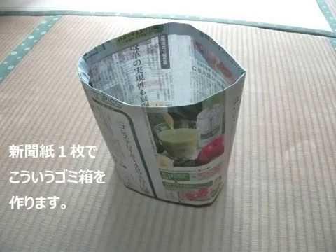 ハート 折り紙 新聞紙 ゴミ箱 折り方 簡単 : youtube.com