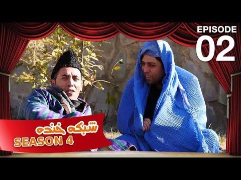 شبکه خنده - فصل چهارم - قسمت دوم / Shabake Khanda - Season 4 - Episode 02
