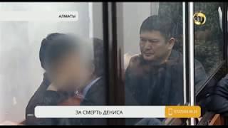 В Алматы осудили виновных в убийстве Дениса Тена