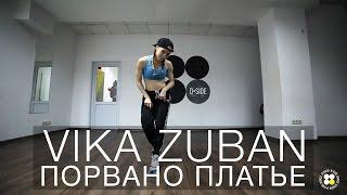 Jah Khalib - ПОРваНо Платье | Choreography by Vika Zuban | D.Side Dance Studio