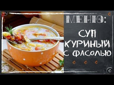 Суп куриный с фасолью в мультиварке (Рецепты вкусных супов)