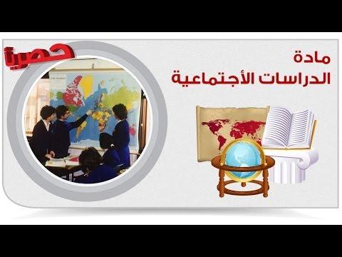 دراسات اجتماعية إعدادية - جغرافيا - جغرافيا المناخ 02