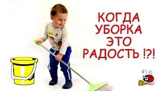 Смешные дети: когда уборка в радость | funny kid Super William