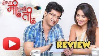Asa Me Ashi Tee - Marathi #MovieReview - Sachit Patil, Pallavi Subhash, Manasi Salvi