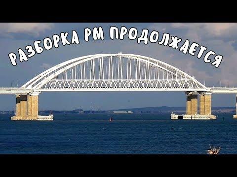 Крымский мост(22.09.2019) Начали