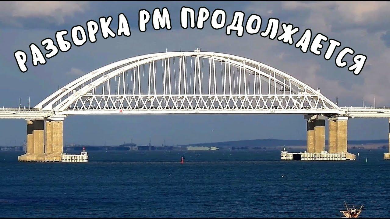 Крымский мост(22.09.2019) Начали демонтировать мост(РМ-1) ВЕСЬ мост до Тамани.Керчь Юж. шатёр ШАМАНА