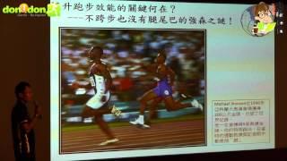 該怎麼練 才能跑好一場馬拉松 part1 徐國峰