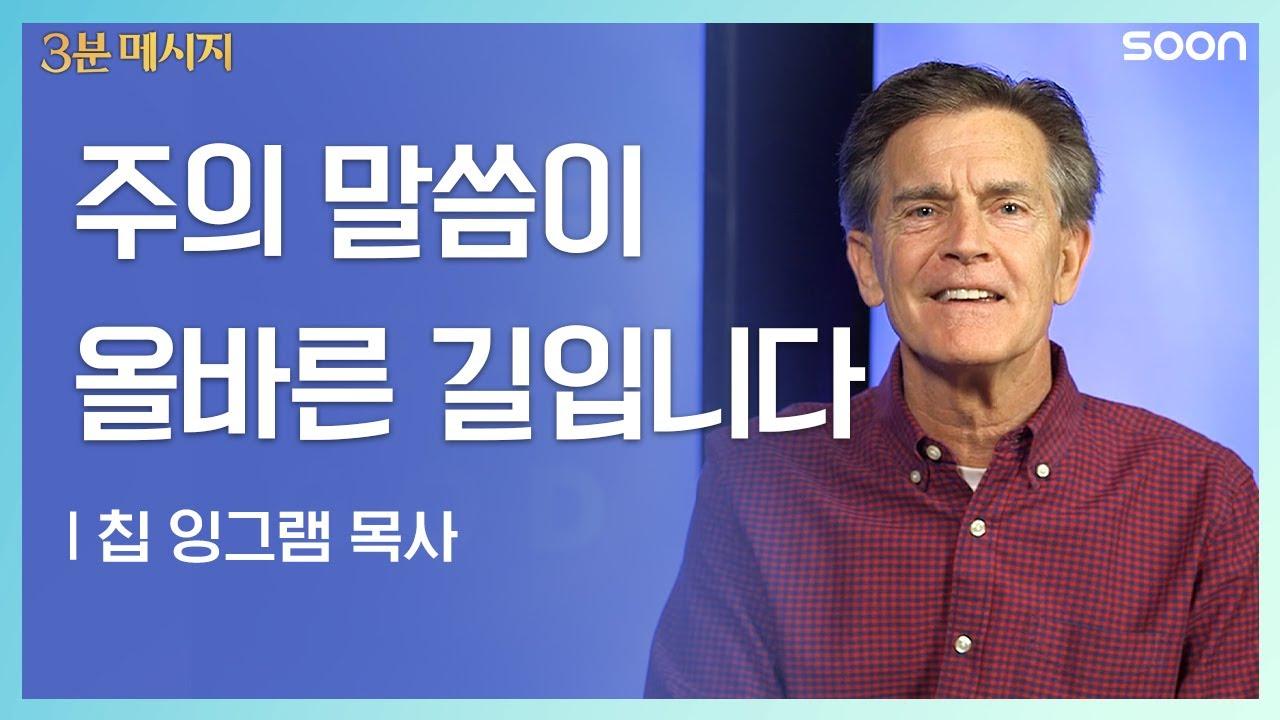 지혜의 길 ???? 칩 잉그램 목사 (Pastor Chip Ingram) | CGNTV SOON 3분 메시지