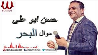 Hassan Adaweya - Mawal El Bahr / حسن عدوية - موال البحر 2019