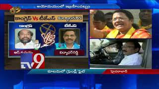 Mahakutami friendly fight between candidates - TV9