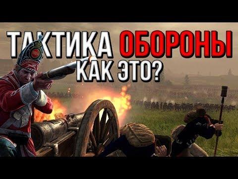 КАК ОБОРОНЯТЬСЯ? ТАКТИКА ОБОРОНЫ! [ Empire Total War ]