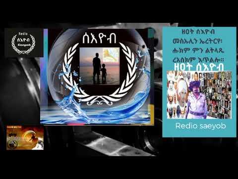 Eritrea#redior#radio saeyob