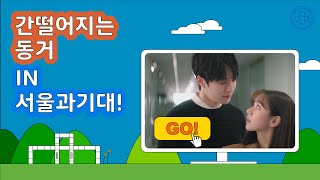 인기드라마에 서울과기대가 나온다고??❓❓