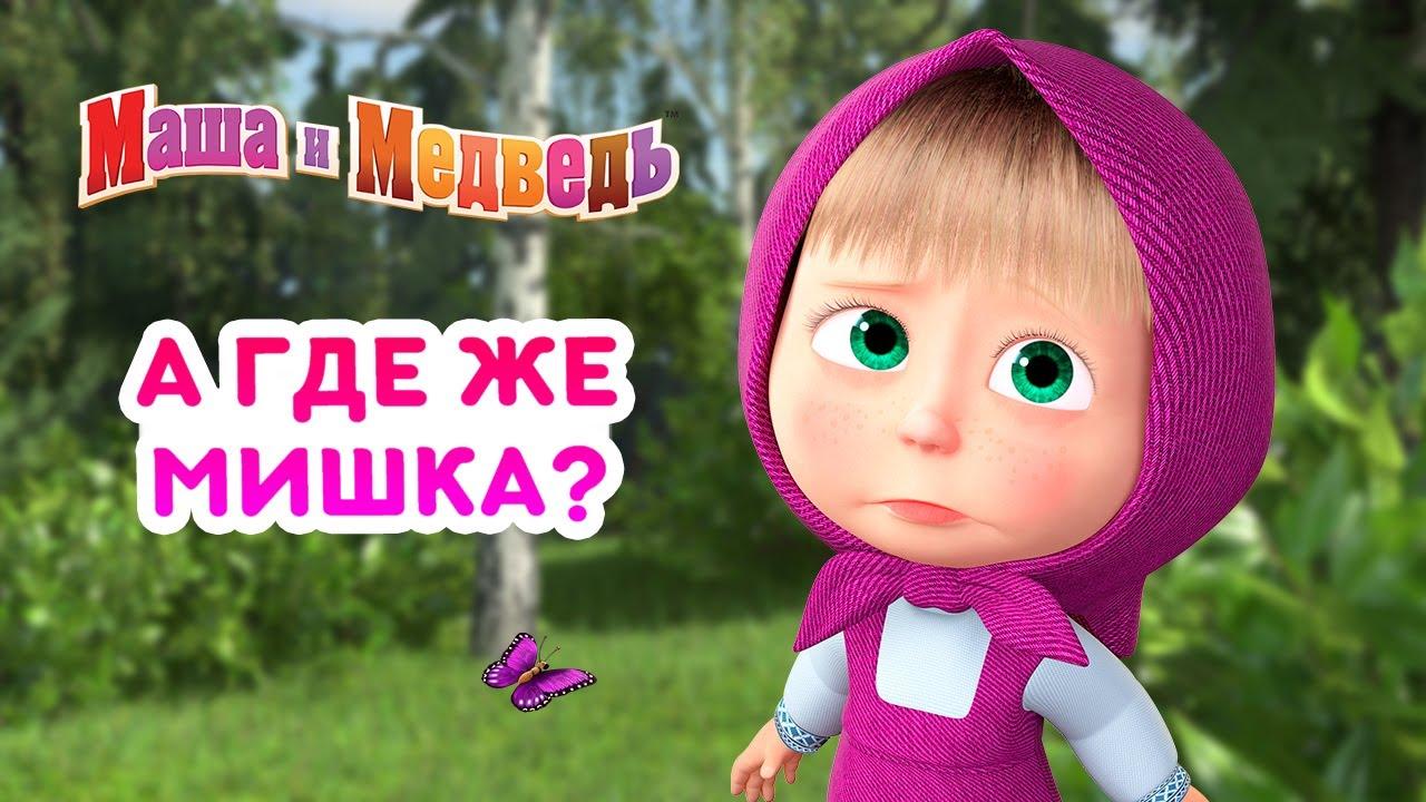 Маша и Медведь - 🐻 Где же Мишка? 😱 Сборник лучших эпизодов