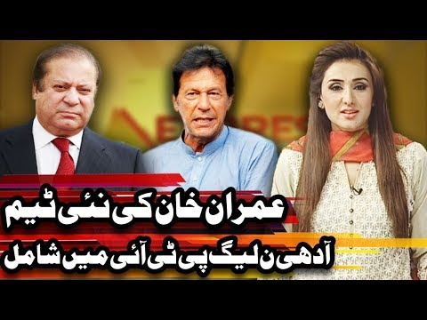 Imran Khan new team will make new Pakistan? - Express Experts 21 May 2018 - Express News