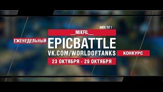 EpicBattle : __MiKFiL__ / AMX 12 t (конкурс: 23.10.17-29.10.17) [World of Tanks]