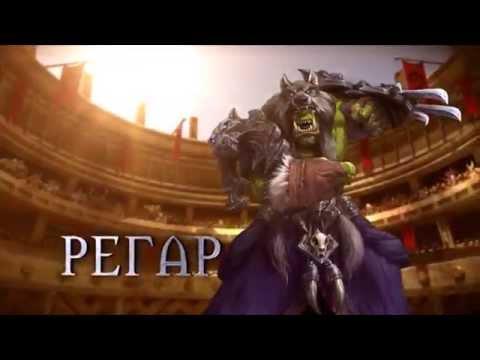 видео: heroes of the storm — Регар