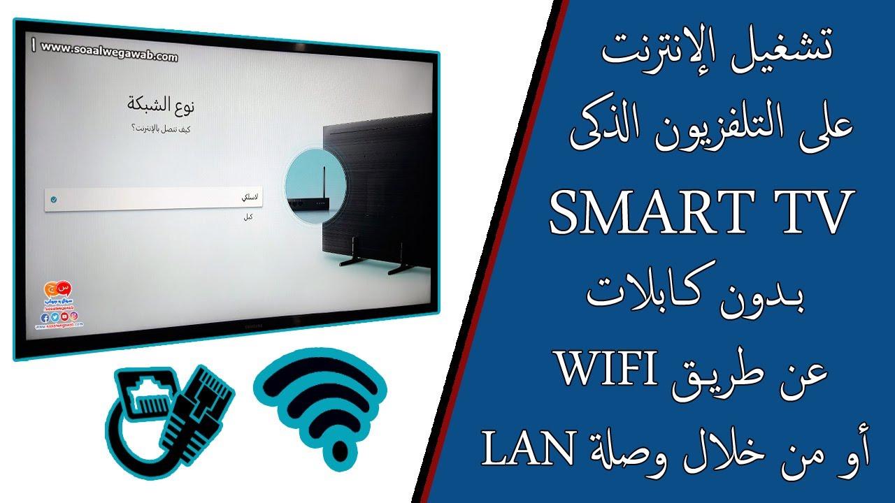 ازاى تشغل الانترنت على تلفزيونك الذكى smart tv بدون كابلات عن طريق wifi او من خلال وصلة lan